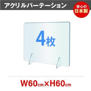 4枚セット 日本製造 アクリルパーテーション 高透明度 W600*H600mm 飛沫防止 角丸加工 対面式スクリーン 仕切り板 間仕切り jap-r6060-4set topkanban