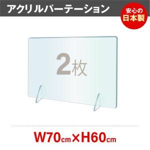 あすつく 2枚セット 日本製造 アクリルパーテーション 高透明度 W700*H600mm 飛沫防止 ...