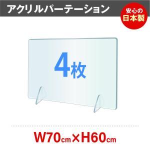 5倍point あすつく 4枚セット日本製造 アクリルパーテーション 高透明度 W700*H600m...