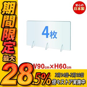 あすつく 4枚セット 日本製造 アクリルパーテーション 高透明度 W900*H600mm 飛沫防止 角丸加工 対面式スクリーン 仕切り板 間仕切り jap-r9060-4set topkanban