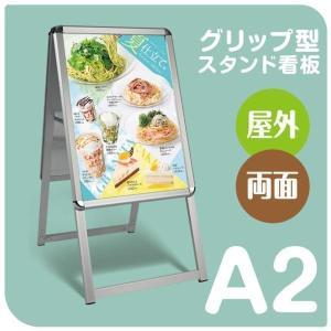 四辺開閉式 アルミ製 A型看板 A2サイズ両面 クリップ式でポスター簡単交換 幅32mm  W460mm H890mm A型スタンド看板 店舗用看板 屋外対応  jc-a2-d|topkanban