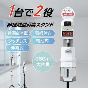 [新商品]非接触 自動センサー式 消毒液スタンド 体表温検知器 付き アルコールディスペンサー ディスペンサー 検温 消毒 一体 大容量 360ml jmkk-k3adr|topkanban