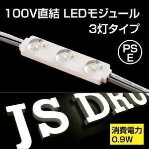 LEDモジュール チャンネル専用100V 消耗電力0.5W 最大連結200個 省エネ 看板用ライト 照明機材 jy-1875【送料無料】 topkanban