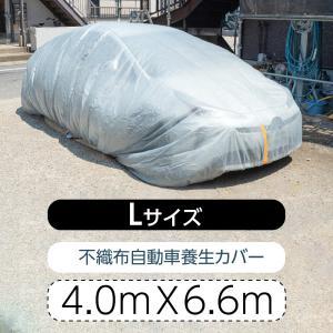 自動車養生カバー (Lサイズ: 4.0×6.6m) カバー 塗装やほこりから車を守る 表面防水加工不織布 結束紐+絞り紐付き jyk-l4066|topkanban