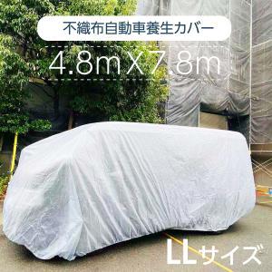 自動車養生カバー (LLサイズ: 4.8×7.8m) カバー 塗装やほこりから車を守る 表面防水加工不織布 結束紐+絞り紐付き jyk-ll4878|topkanban