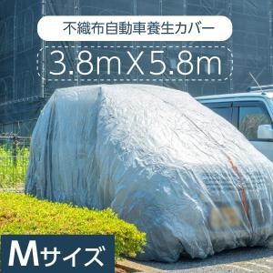 自動車養生カバー (Mサイズ: 3.8×5.8m) カバー 塗装やほこりから車を守る 表面防水加工不織布 結束紐+絞り紐付き jyk-m3858|topkanban