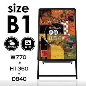 あすつく ポスター入れ替え式 A型看板 黒色  B1両面 グリップ式A型スタンド看板 シルバー W770mmxH1360mm 看板 店舗用 【法人名義:代引可】(kjc-b1-d)|topkanban