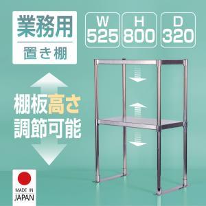 日本製造 ステンレス製 業務用 キッチン置き棚 W525×H800×D320 置棚 作業台棚 ステンレス棚 カウンターラック キッチンラック 二段棚 kot-800|topkanban