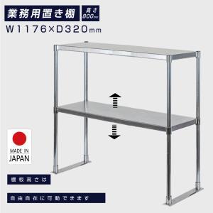 日本製造 ステンレス製 業務用 キッチン置き棚 ステンレス 業務用 W1176×H800×D320 置棚 作業台棚 ステンレス棚 二段棚 上棚  業務用 kot2-11732|topkanban