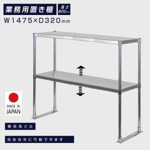 日本製造 ステンレス製 業務用 キッチン置き棚 ステンレス 業務用 W1475×H800×D320 置棚 作業台棚 ステンレス棚 二段棚 上棚  業務用 kot2-14732|topkanban