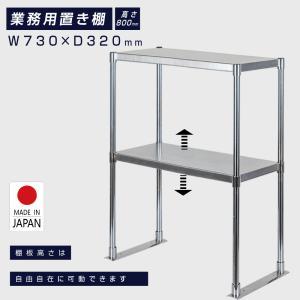 日本製造 ステンレス製 業務用 キッチン置き棚 ステンレス 業務用 W730×H800×D320 置棚 作業台棚 ステンレス棚 二段棚 上棚  業務用 kot2-7332|topkanban