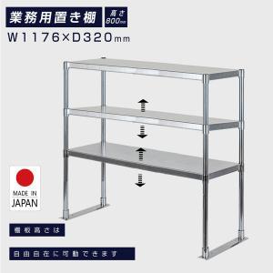 日本製造 ステンレス製 業務用 キッチン置き棚 3段タイプ ステンレス 業務用 W1176×H800×D320mm 置棚 作業台棚 ステンレス棚 上棚  業務用 kot3-11732|topkanban