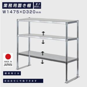 日本製造 ステンレス製 業務用 キッチン置き棚 3段タイプ ステンレス 業務用 W1475×H800×D320mm 置棚 作業台棚 ステンレス棚 上棚  業務用 kot3-14732|topkanban