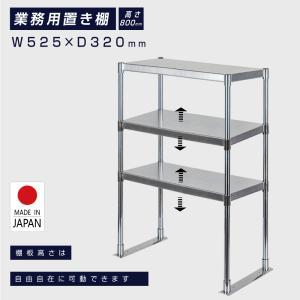 日本製造 ステンレス製 業務用 キッチン置き棚 3段タイプ ステンレス 業務用 W525×H800×D320mm 置棚 作業台棚 ステンレス棚 上棚  業務用 kot3-5232|topkanban