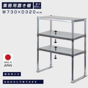 日本製造 ステンレス製 業務用 キッチン置き棚 3段タイプ ステンレス 業務用 W730×H800×D320mm 置棚 作業台棚 ステンレス棚 上棚  業務用 kot3-7332|topkanban