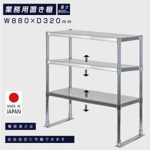 日本製造 ステンレス製 業務用 キッチン置き棚 3段タイプ ステンレス 業務用 W880×H800×D320mm 置棚 作業台棚 ステンレス棚 上棚  業務用 kot3-8832|topkanban