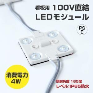 LEDモジュール 看板専用100V 消耗電力4W 最大連結200個 省エネ 看板用ライト 照明機材 l-3d80a【送料無料】 topkanban