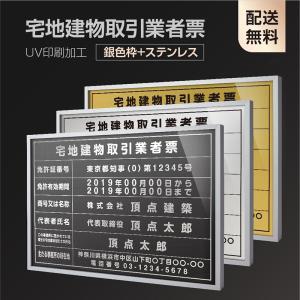 【新商品】【宅地建物取引業者票】520mm×370mm 選べる面板 選べる書体  UV印刷 ステンレ...