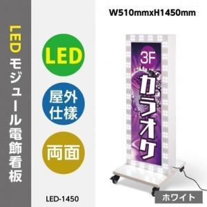 【送料無料】看板 店舗用看板 照明付き看板 内照式 回転LEDモジュール電飾スタンド看板 W510mmxH1450mm LED-1450【代引不可】 topkanban
