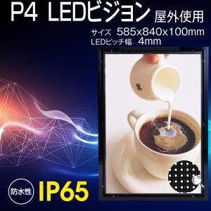 【代引不可】看板 屋外LEDディスプレイ 屋外LEDビジョン 薄型内照式 高輝度 高精細 小型店舗用看板 LED-BC-100 topkanban