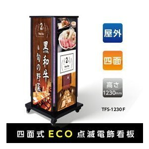 【送料無料】看板 店舗用看板 照明入り看板 4面電飾スタンド看板 W520mm×H1230mm led-f4-1235【代引不可】 topkanban