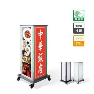 【送料無料】看板 店舗用看板 照明入り看板 4面電飾スタンド看板 W640mm×H1390mm led-f4-1390【代引不可】 topkanban