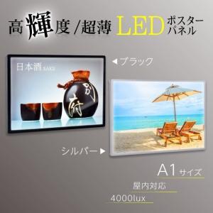 【送料無料】LEDポスターパネル A1 薄型 ブラック/シルバー ポスターフレーム バックライト ラ...