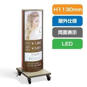 看板 店舗用看板 照明付き看板 内照式  ECO点滅電飾スタンドRGB7色(楕円型)W400mmxH1130mm LED-VALUE-380【法人名義:代引可】 topkanban