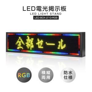 LED電光掲示板 横縦両用 室外防水仕様 W1000×H210mm(ledbox-210-rgb) topkanban