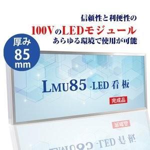 【代引不可】看板 LEDファサード/壁面看板 薄型内照式W1800mm×H450mm LMU-10004|topkanban