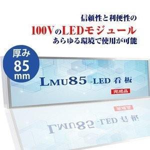 【代引不可】看板 LEDファサード/壁面看板 薄型内照式W2400mm×H450mm LMU-10005|topkanban