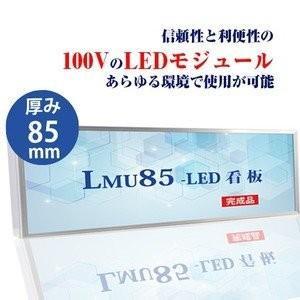 【代引不可】看板 LEDファサード/壁面看板 薄型内照式W2700mm×H450mm LMU-10006|topkanban