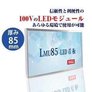 看板 LEDファサード/壁面看板 薄型内照式W900mm×H600mm LMU-10008|topkanban