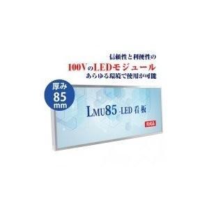 【代引不可】看板 LEDファサード/壁面看板 薄型内照式W2400mm×H600mm LMU-10011|topkanban