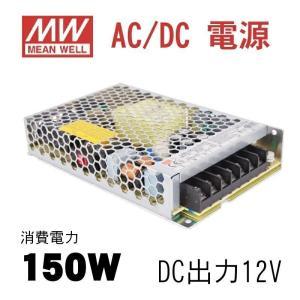 あすつく MeanWell製インバーター 12V 電源 変圧器 (消費電力:150W) lrs-15...