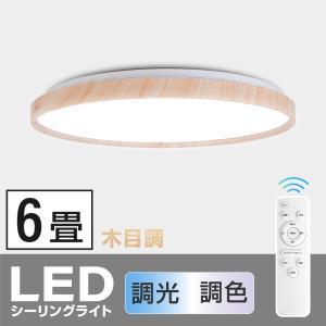 あすつく シーリングライト led 照明 電気 6畳 リモコン 木目 天然木 明るい 調光 調色 ライト リビング 子供部屋 寝室 和室 洋室 インテリア lsl-w380 topkanban