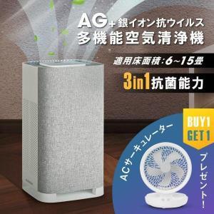 あすつく【1年保証】日本初 5倍point 銀イオン空気清浄機 AG+銀イオンプラズマ 空気清浄機 約6〜15畳用 除菌 タバコ ホコリ ハウスダスト お手入れ簡単 lsp-x1|topkanban
