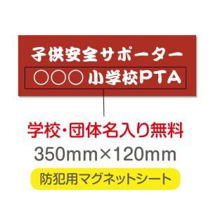 送料無料 子供安全サポーター 厚み1mmの強力なマグネットシートW350×H120mm団体名や学校名...