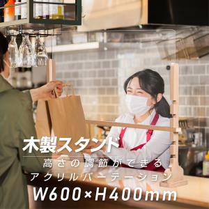 アクリルパーテーション 高さ調整 飛沫防止W600*H400mmアクリル 透明 パーテーション ウイルス対策 木製 簡単設置 シールド 窓口 対面 宅急便 mdf-6040|topkanban