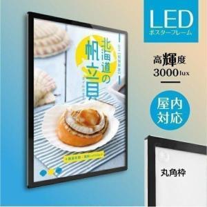あすつく LEDポスターパネル A1 H880mm×W630mm 薄型 シルバー 磁石式 光るポスターフレーム 電飾看板 バックライト ライトパネル 店舗看板  屋内  MGL-30R-SV|topkanban