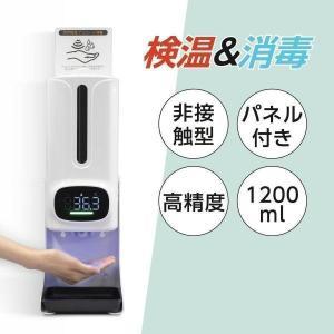 1年保証 仕様改良 非接触 自動温度測定消毒器 センサー式 自動手指消毒器 アルコールディスペンサー 1200ml スピード検温 mkks-280|topkanban