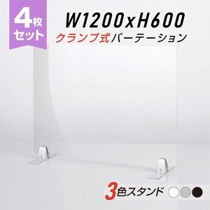お得な4枚セット クランプ式 日本製 透明 アクリルパーテーション W1200xH600mm アクリル板  対面式 衝立 間仕切り 卓上 nlap-12060-4set|topkanban