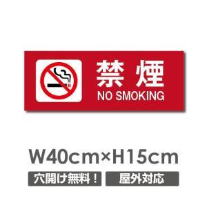 【送料無料】 禁煙 喫煙禁止 喫煙OK 地内全面 院内禁煙 完全分煙 プレート「 禁煙 」 喫煙 看板 w40cm*h15cm NON-103 topkanban