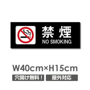 【送料無料】 禁煙 喫煙禁止 喫煙OK 地内全面 院内禁煙 完全分煙 プレート「 禁煙 」 喫煙 看板 w40cm*h15cm NON-104 topkanban