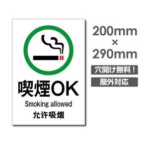 【メール便送料無料】 禁煙 喫煙禁止 敷地内全面禁煙 店内禁煙喫煙OK 院内禁煙 完全分煙 プレート「 喫煙OK 」喫煙 看板 w20cm*h29cm NON-110 topkanban