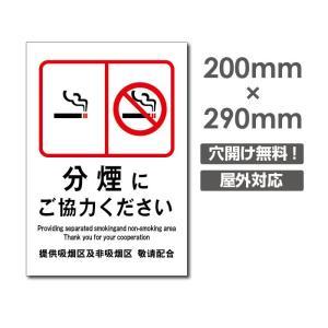 【メール便送料無料】禁煙 喫煙禁止 敷地内全面禁煙 店内禁煙喫煙OK 院内禁煙 完全分煙 プレート「 分煙にご協力ください 」喫煙OK 看板 w20cm*h29cm NON-111 topkanban