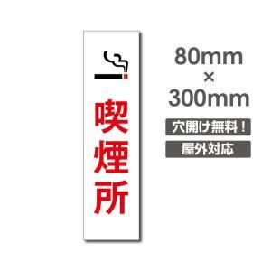 【メール便送料無料】 禁煙 喫煙禁止 禁煙場所 店内禁煙喫煙OK 院内禁煙 完全分煙 プレート敷地内「喫煙所」喫煙OK 看板 w8cm*h30cm NON-119 topkanban