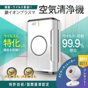 あすつく【1年保証】AG+ 銀イオン プラズマ 空気清浄機 空気清浄器 約22〜27畳用 PM2.5対策 ダニ 花粉 ホコリ タバコ nsp-x2|topkanban