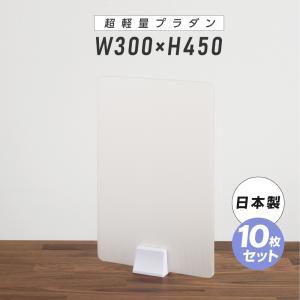 日本製 10枚セット 超軽量 プラダン パーテーション W300×H450mm 縦 横置き パーティション プラスチック ダンボール 衝立 仕切り板 受付 補助金 pl-3045-10set|topkanban