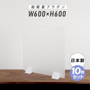 日本製 10枚セット 超軽量 プラダン パーテーション W600×H600mm 縦 横置き パーティション プラスチック ダンボール 衝立 仕切り板 受付 補助金 pl-6060-10set|topkanban
